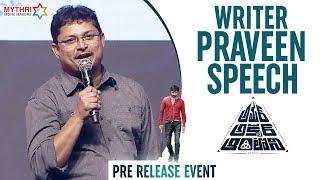 AAA Writer Praveen Speech   Amar Akbar Anthony Pre Release Event LIVE   Ravi Teja   Ileana   Thaman