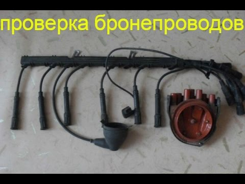 Ремонт бронепроводов своими руками видео