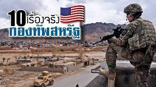 10 เรื่องจริงของ กองทัพสหรัฐ ~ LUPAS
