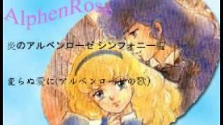 変らぬ愛に(アルペンローゼの歌)