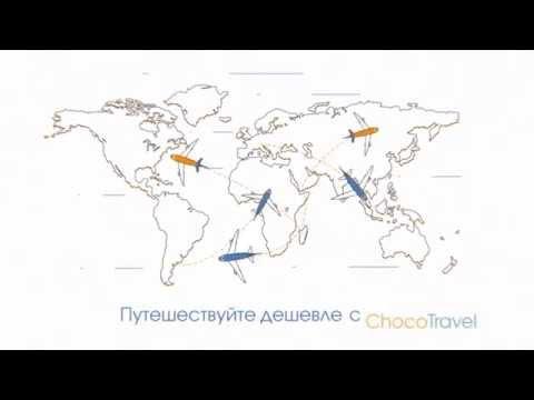 Рекламный ролик для компании Chocotravel
