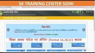Mapping of Student in Shiksha Samagra portal Format-1A 1B 1C