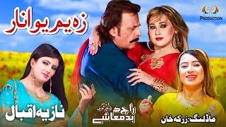 Za Yam Yao Annar | Nazia Iqbal | Pashto New Song | 2021 | Ajiz Barat Production