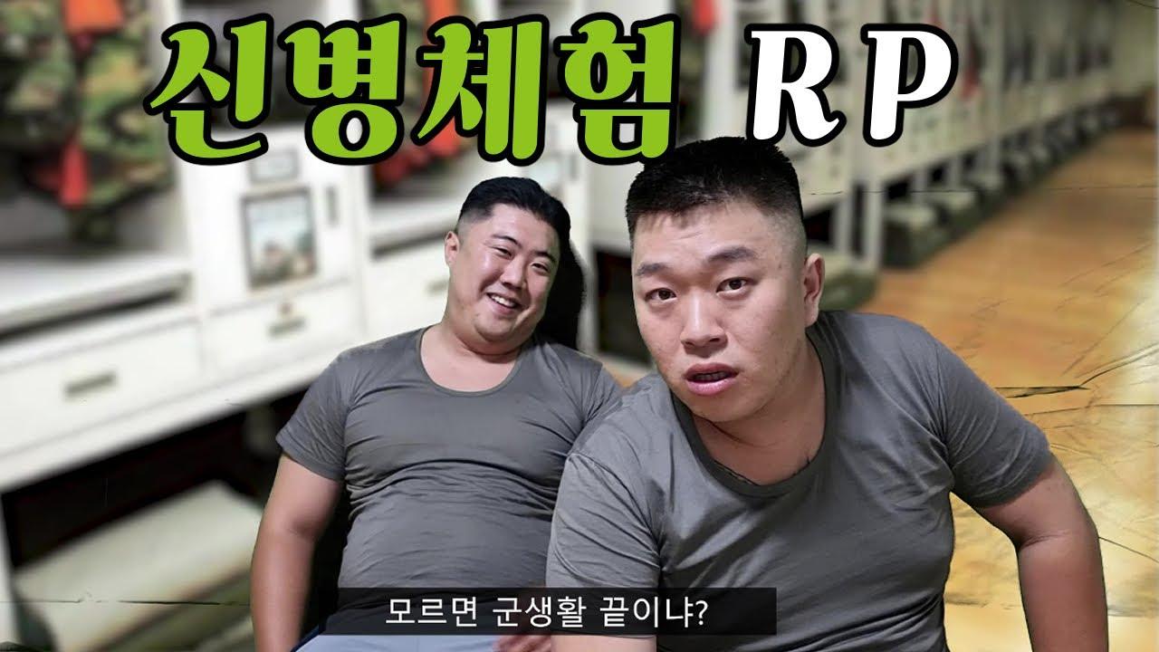 신병체험 롤플레이/roleplay/korea army