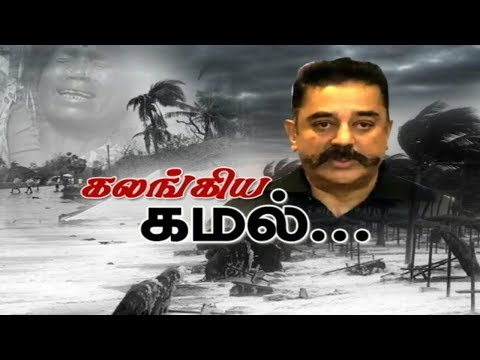(24/11/2018 ) Kalangiya Kamal | Exclusive interview with Kamal Haasan on Cyclone Gaja