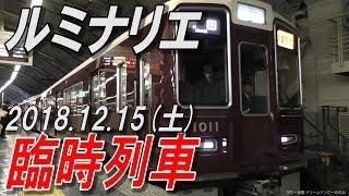 ルミナリエ開催に伴う臨時列車2018年12月15日(土)神戸三宮駅にて
