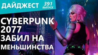 Cyberpunk 2077 забил на меньшинства. Церковь воспитает геймеров. Blizzard пора продавать. Дайджест