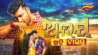 Making of Abhay Ep 11   Odia Film 2017   Anubhab, Elina Odia Movie - TCP