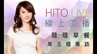 【HITO LIVE 線上直播】2017/6/28《蔻蔻早餐》專訪 許立明