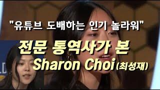 """전문 통역사가 본 샤론 최 Sharon Choi (최성재) """"봉준호 감독 능가하는 인기... 유튜브 도배 놀라워"""""""