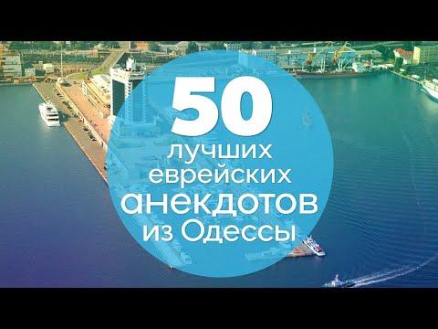 50 лучших еврейских анекдотов из Одессы! Подборка одесского юмора!