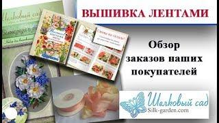 Обзор товаров для вышивки лентами от магазина Шелковый сад