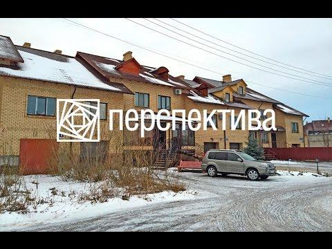 Купить квартиру в таунхаусе. Кондратово, Новая Слобода, Пермь
