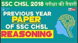 SSC CHSL Previous Year Paper Reasoning | Online Coaching For SSC CHSL