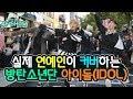 진짜 아이돌은 다르네! 각 잡힌거 실화야? 디크런치(D-CRUNCH)의 방탄소년단 아이돌 커버댄스 (BTS IDOL COVER DANCE) (춤추는곰돌:AF STARZ)