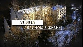 """Улица длиною в жизнь"""