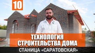 Строительство домов в Краснодарском крае. Баварская кладка. станица Саратовская!