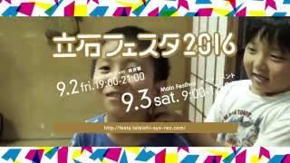 立石フェスタ2016で行われる「立石ラップのど自慢♪」の予告動画です。 9...