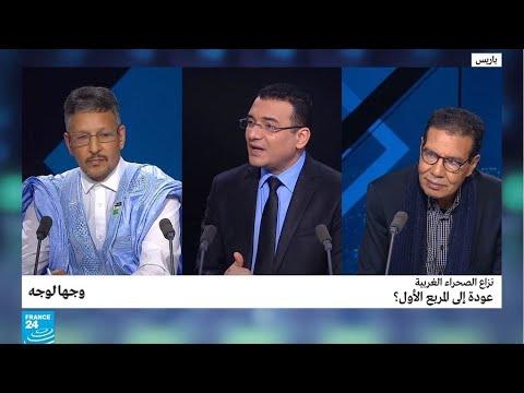نزاع الصحراء الغربية.. عودة إلى المربع الأول؟  - 12:00-2020 / 2 / 25