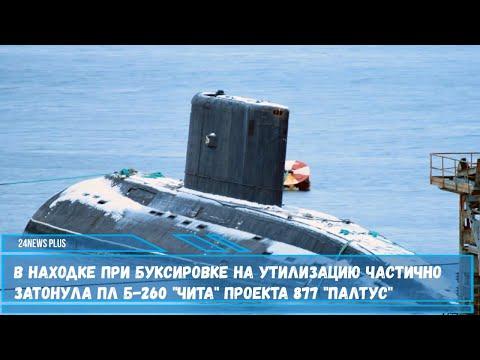 В Находке при буксировке на утилизацию частично затонула ДЭПЛ Б-260 «Чита» проекта 877 «Палтус»