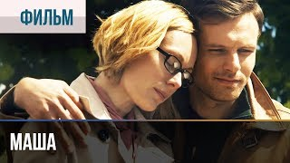 ▶️ Маша - Мелодрама | Фильмы и сериалы - Русские мелодрамы