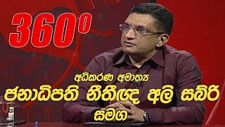 360 | With Ali Sabry ( 02 - 03 - 2021 ) Thumbnail