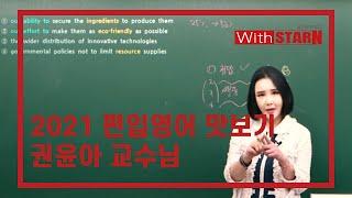 위드스타편입N_권윤아교수님_2021 편입성공을 위한 2…
