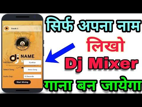 सिर्फ अपना नाम लिखो और दो मिनट में Dj Mixer गाना बन जायेगा । Mix Dj Song By Mobile