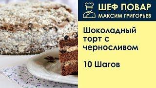 Шоколадный торт с черносливом . Рецепт от шеф повара Максима Григорьева