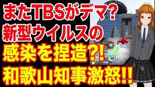 またTBSがデマ報道?新型ウイルス感染について和歌山県知事が激怒!!