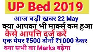 UP bed फाइनल रिजल्ट में  क्या बढ़ेगा सभी का marks // bed answer key में आपका मार्क्स कम आया