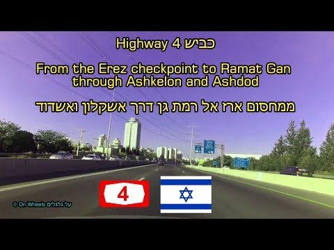 Highway 4 Netiv HaAsara Ashkelon Ashdod Tel Aviv כביש 4 נתיב העשרה אשקלון אשדוד תל אביב