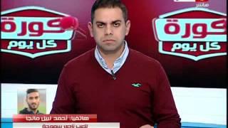كورة كل يوم   إصابة خالد قمر بقطع بالرباط الصليبي.. شاهد التفاصيل