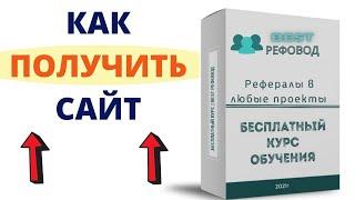 Универсальная система получения дохода и практическая инструкция применения!