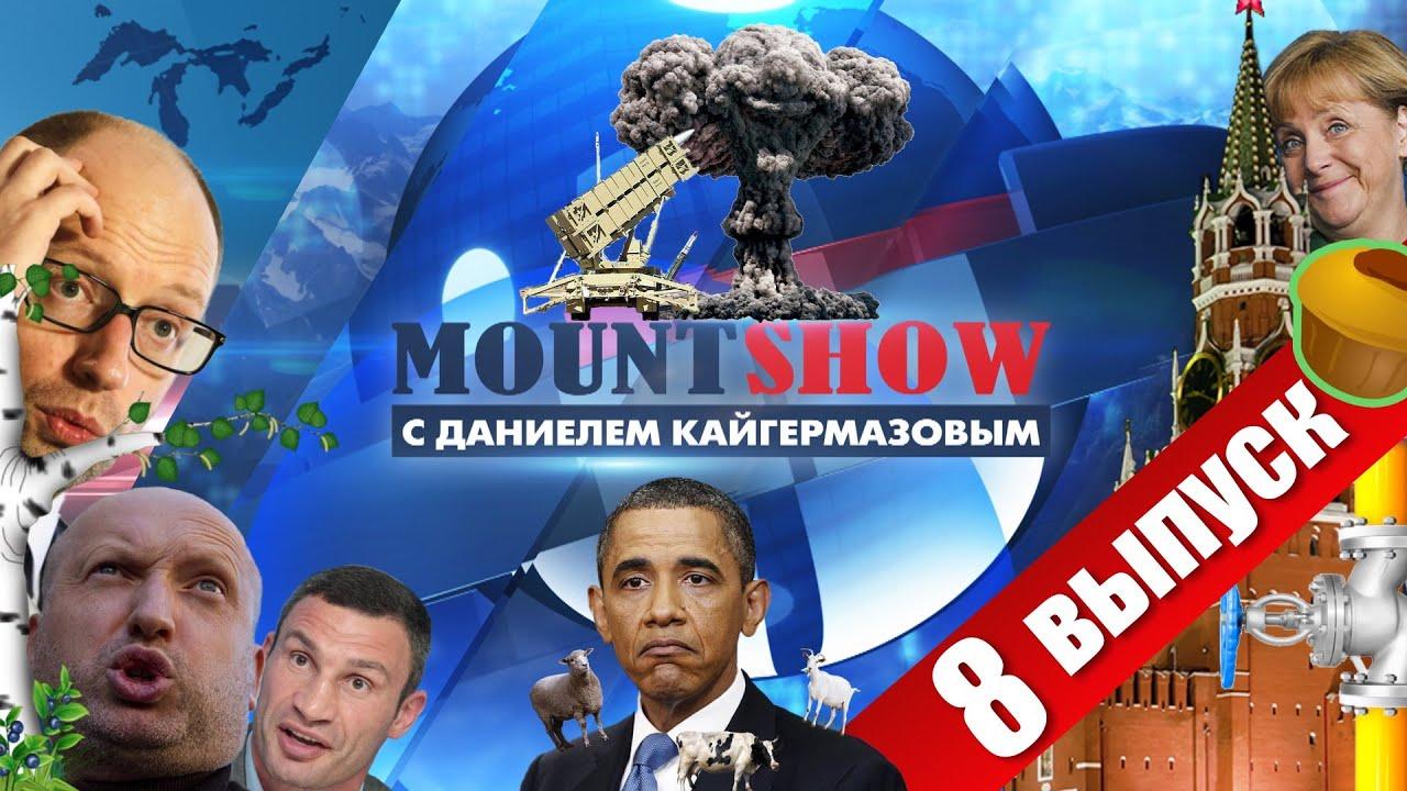 MOUNT SHOW (выпуск 8) – Пошла Украина с молотка
