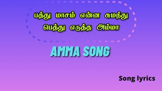 Pathu maasam enna sumanthu pethu   பத்து மாசம் என்ன சுமந்து   Sad Song lyrics