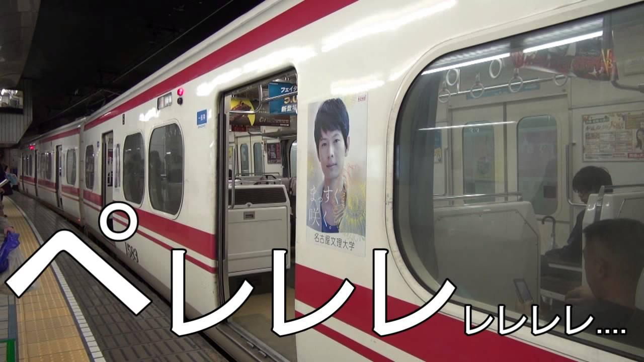 【HD】名鉄名古屋駅の肉声放送に字幕をつけてみた(1番線) - YouTube