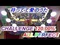 【スクフェスAC】待ってて愛のうた (CHALLENGE/120.00%/ALL PERFECT/FULL COMBO)【アケフェス/Next Stage/ラブライブ!】