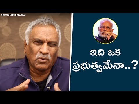Tammareddy Bharadwaj Shocking Comments on KCR & PM Modi | Indian Govt and 2018 Politics
