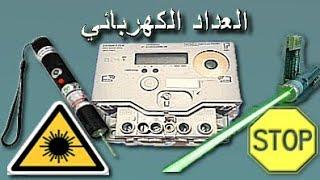 توقيف العدادات الكهربائية بشعاع الليزر