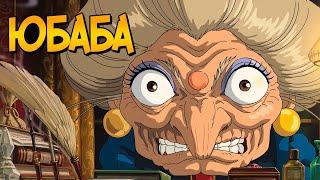 Колдунья Юбаба из аниме Унесенные Призраками (способности, характер, родня) [перезалив]