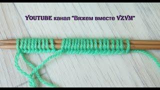 //Утолщенный край спицами. Набор петель Урок 88 a set of loops with thickened edge