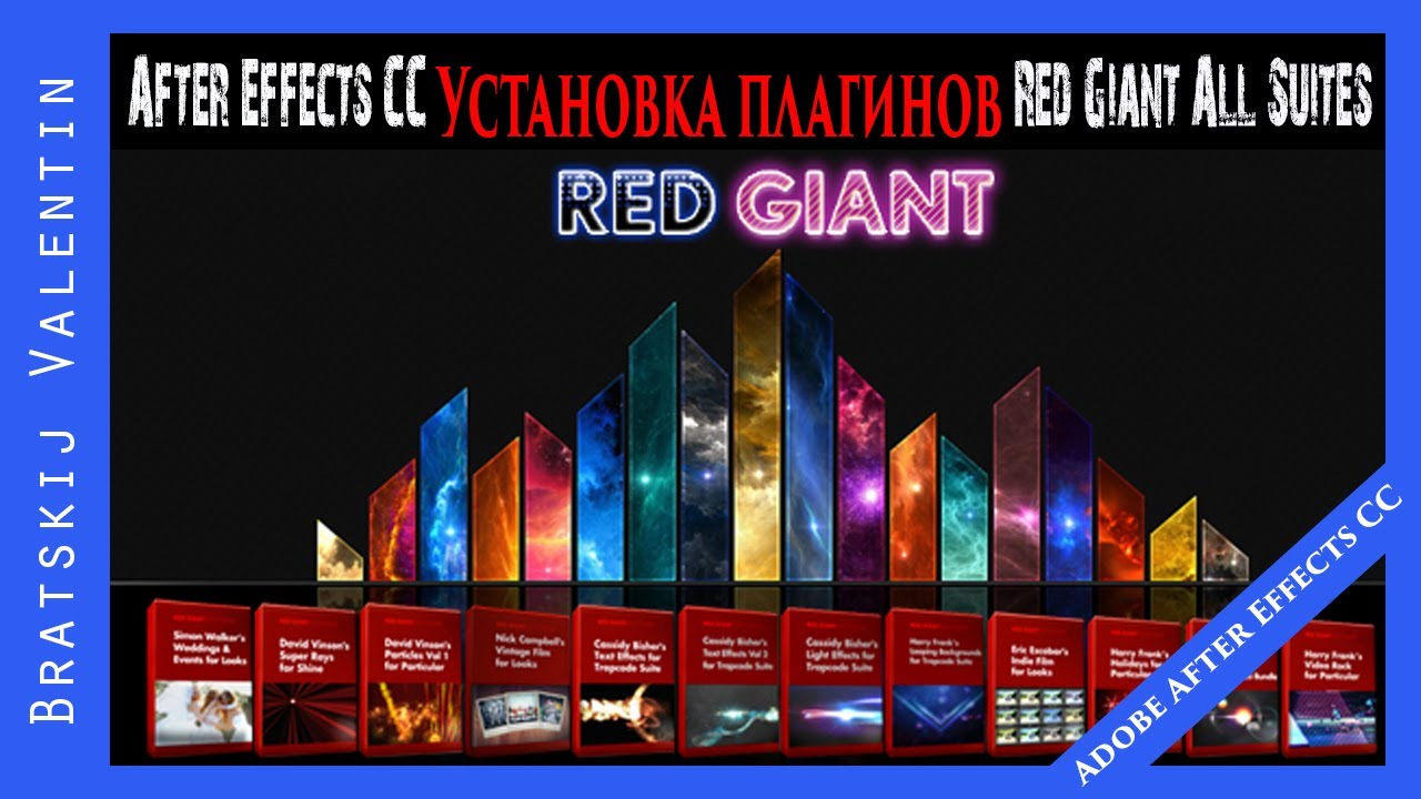 After Effects CC Установка плагинов Red Giant All Suites ...