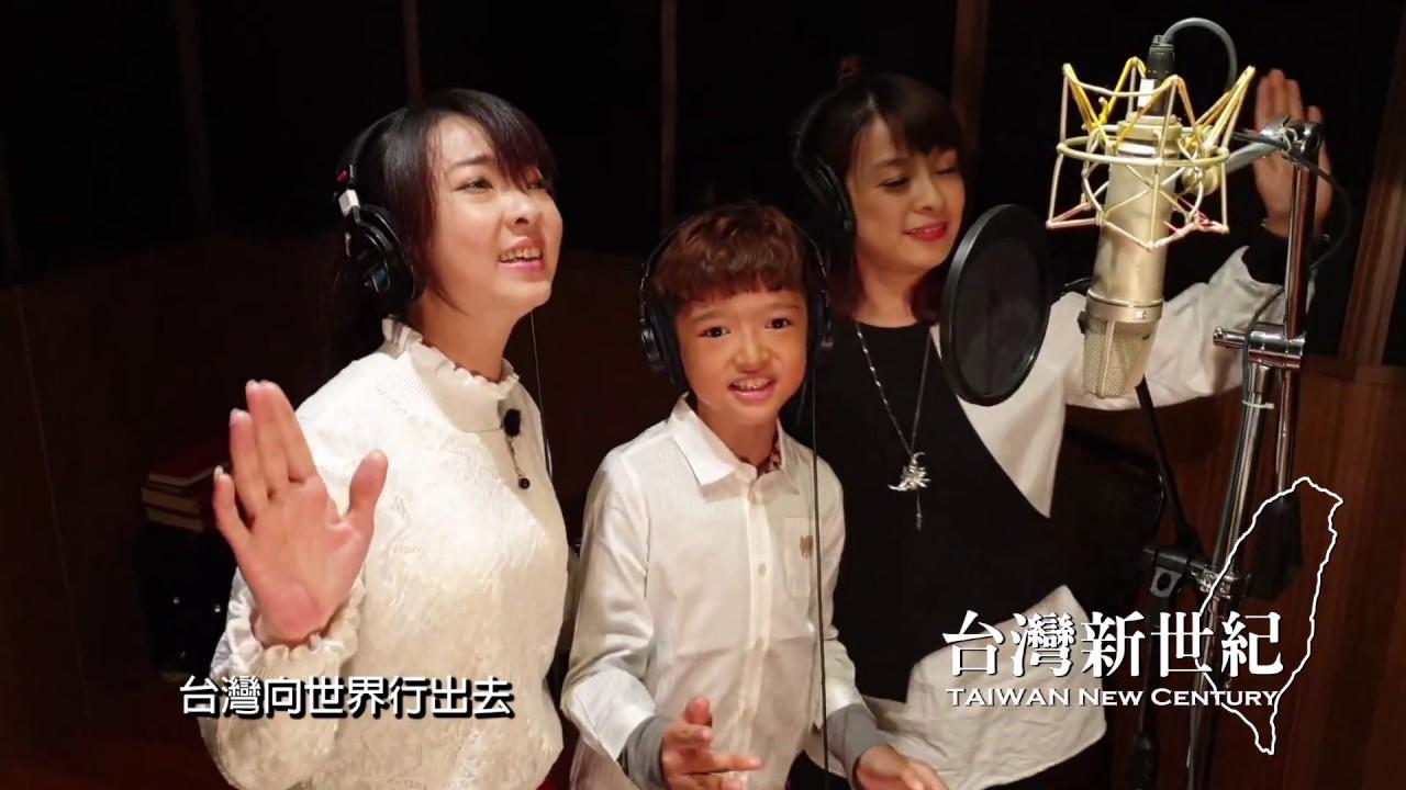 蘇芯慧、謝小花、洪尚捷 - 台灣新世紀 MV