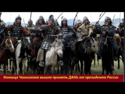Конница Чингизхана вышла принять дань от президента России.  №1578