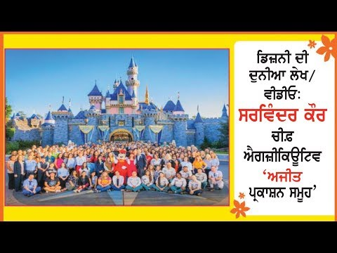 A Spl. Video report on the world of Disney by Sarvinder Kaur On Ajit Web TV