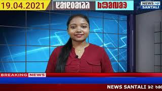 SANTALI NEWS   DISUWA BAPLA BANG HOY LENA   ASSAM AWARENESS PROGRAM   SANTALI NEWS TODAY