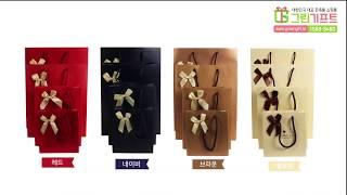 [그린기프트]종이가방 판촉물 답례품 선물포장 쇼핑백