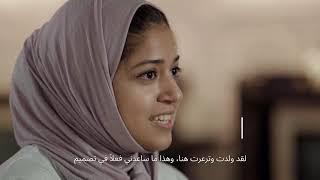 IKEA x Local - Salma Interview