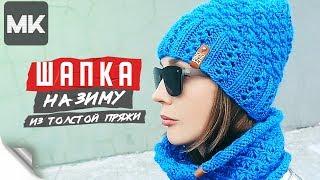 ТЁПЛАЯ ШАПОЧКА НА ЗИМУ / Подробный МК по вязанию стильной женской шапки спицами
